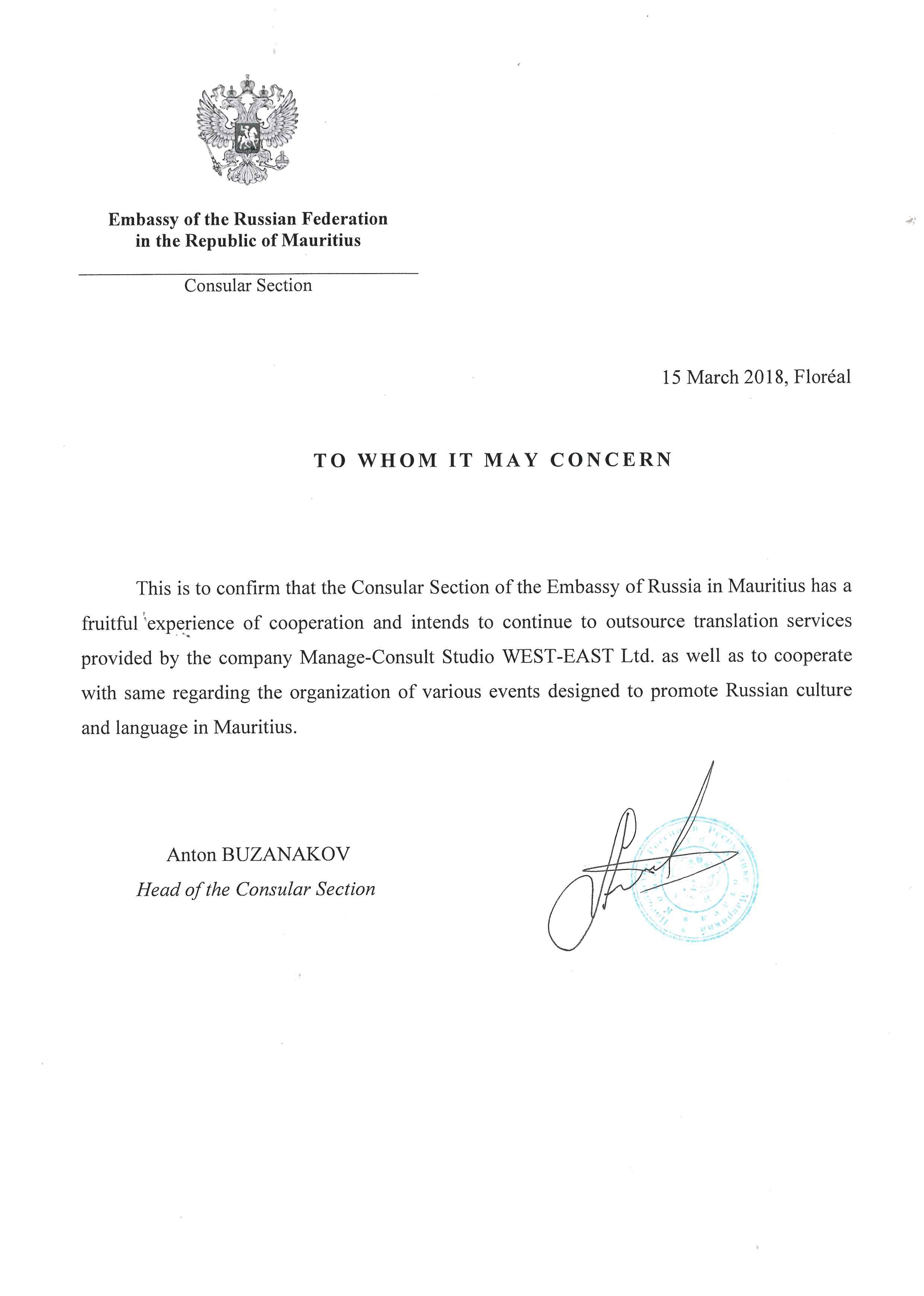 Отзыв Посольство РФ